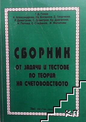 Сборник от задачи и тестове по теория на счетоводството
