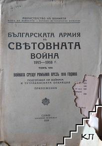 Българската армия въ Световната война 1915-1918. Томъ 8: Войната срещу Ромъния презъ 1916 година