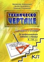 Техническо чертане със задачи и въпроси за професионалните гимназии и училища за 9.-10. клас