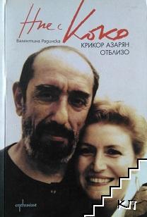 Ние с Коко. Крикор Азарян отблизо