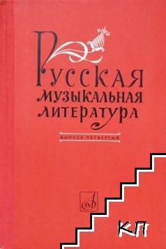 Русская музыкальная литература. Вып. 4