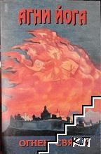 Агни Йога: Огнен свят. Книга 1