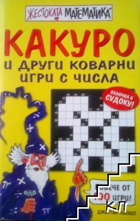 Жестоката математика: Какуро и други коварни игри с числа