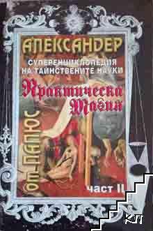 Суперенциклопедия на тайнствените науки. Част 2: Практическа магия от Папюс (черна и бяла)