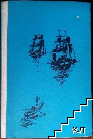 Подвигът на адмирал Невелской