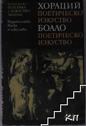 Поетическо изкуство / Поетическо изкуство