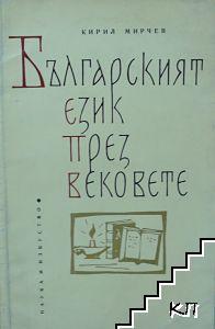 Българският език през вековете