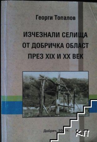 Изчезнали селища от Добричка област през XIX и XX век