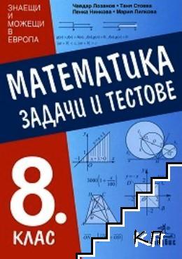 Задачи и тестове по математика за 8. клас