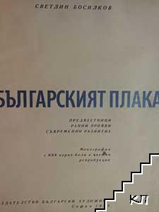 Българският плакат