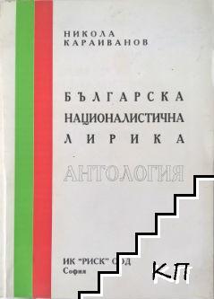 Българска националистична лирика