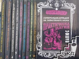 Суперенциклопедия на тайнствените науки. Том 1-2, 4-10 + Практическа магия Папюс