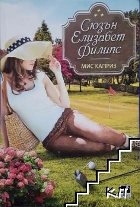Мис Каприз