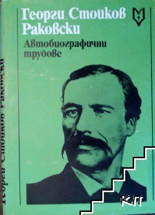 Георги Стойков Раковски. Автобиографични трудове