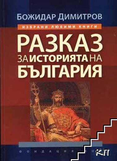 Разказ за историята на България