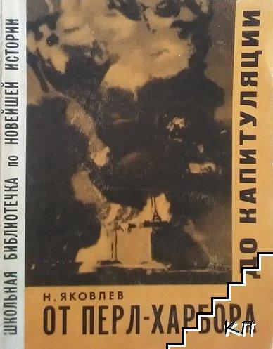 От Перл-Харбора до капитуляции