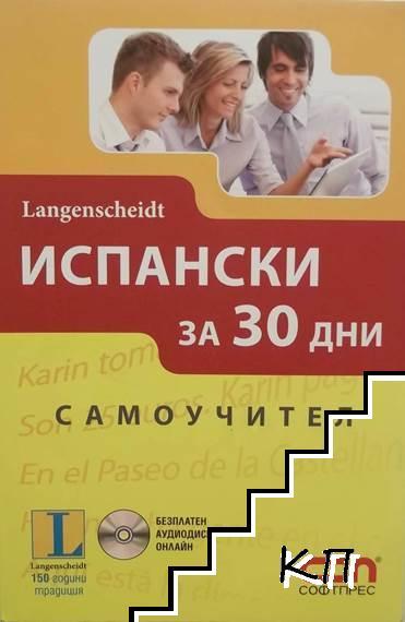 Испански за 30 дни