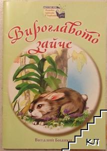Вироглавото зайче