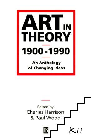 Art in Theory 1900-1990: An Anthology of Changing Ideas