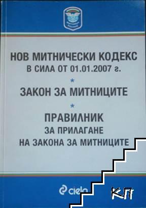 Нов митнически кодекс в сила от 01.01.2007 г.