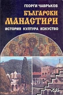 Български манастири