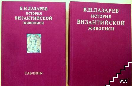История византийской живописи в двух томах. Том 1-2