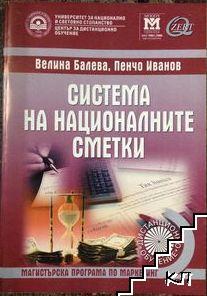 Система на националните сметки