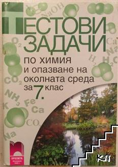 Тестови задачи по химия и опазване на околната среда за 7. клас