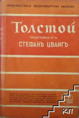 Толстой - безсмъртни мисли, представени от Стефанъ Цвайгъ