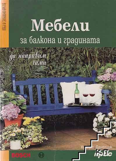 Мебели за балкона и градината