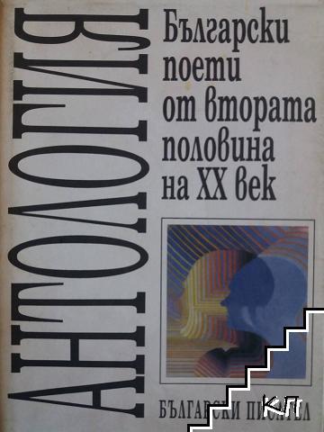 Български поети от втората половина на XX век