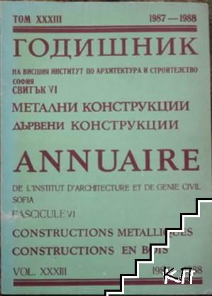 Годишник на Висшия институт по архитектура и строителство - София. Том 28. Свитък 6