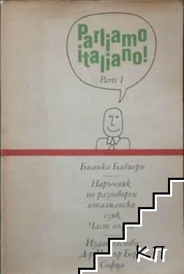 Наръчник по разговорен италиански език. Част 1 / Parliamo italiano! Parte 1