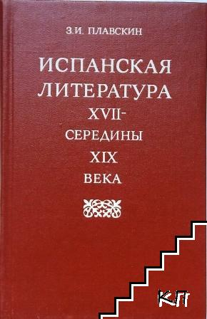 Испанская литература XVII - середины XIX века