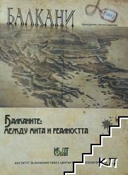 Балкани. Бр. 1 / 2012