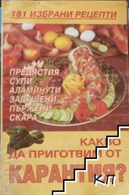 181 избрани рецепти. Какво да приготвим от карантия?