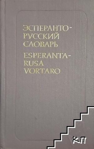 Эсперанто-русский словарь / Esperanta-rusa vortaro