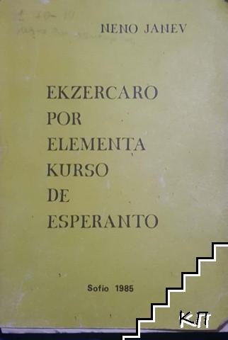 Ekzercaro por elementa kurso de esperanto
