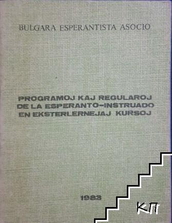 Programoj kaj regularoj de la esperanto-instruado en eksterlernejaj kursoj