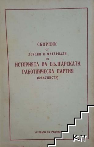 Сборник от лекции и материали по история на Българската работническа партия (комунисти)