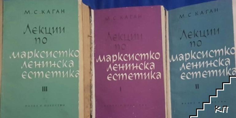 Лекции по марксистко-ленинска естетика. Част 1-3