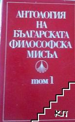 Антология на българската философска мисъл. Том 1