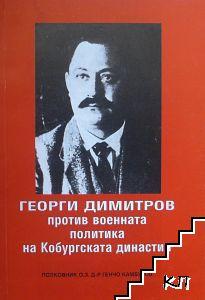 Георги Димитров против военната политика на Кобургската династия