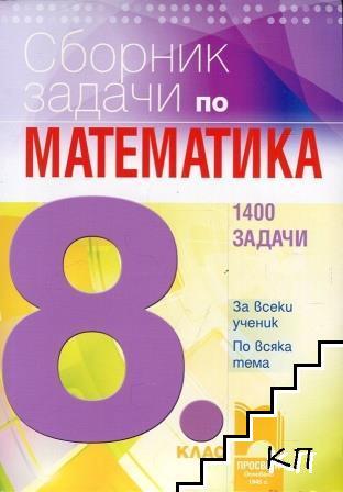 Сборник задачи по математика за 8. клас