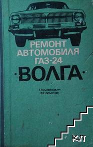 """Ремонт автомобиля ГАЗ-24 """"Волга"""""""