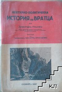 Културно-политическа история на Вратца. Томъ 1