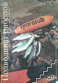 Подводният риболов