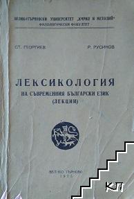 Лексикология на съвременния български език