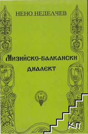 Мизийско-балкански диалект