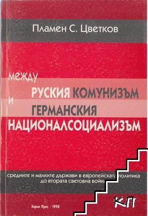 Меджду руския комунизъм и германския националсоциализъм